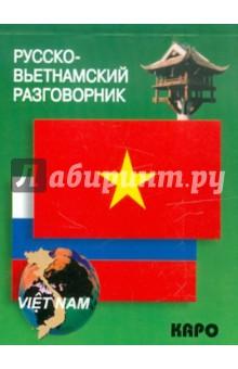 Русско-вьетнамский разговорник от Лабиринт