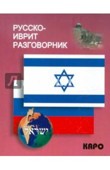 Русско-иврит разговорник от Лабиринт
