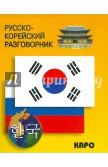 Русско-корейский разговорник от Лабиринт
