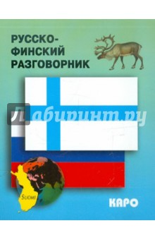 Русско-финский разговорник рагулина п и ред русско финский разговорник