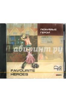 Любимые герои (CDmp3) музыкальные диски rmg 100 лучших произведений классики компакт диск mp3