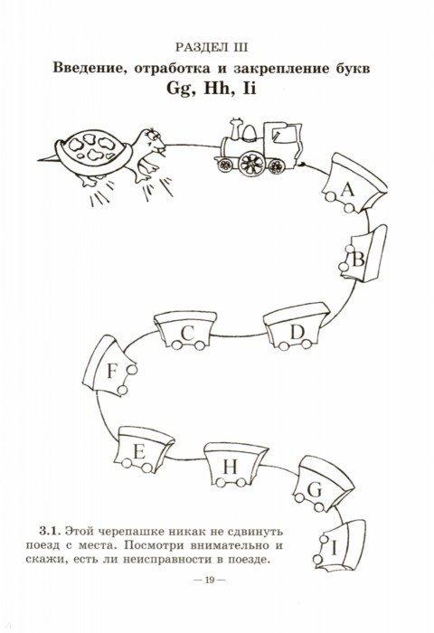 Иллюстрация 1 из 19 для Веселый английский алфавит. Игры с буквами - Наталья Хисматулина | Лабиринт - книги. Источник: Лабиринт