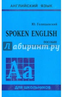Голицынский пособие по Разговорной Речи Ответы