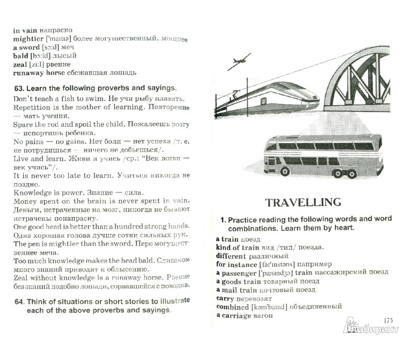 Голицынский учебник spoken english гдз
