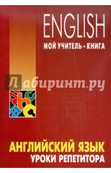 Английский язык. Уроки репетитора