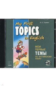 Мои первые темы по английскому языку (CDmp3)