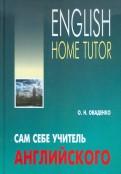 Сам себе учитель английского