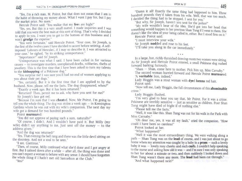 Иллюстрация 1 из 27 для Сам себе учитель английского - Олег Оваденко | Лабиринт - книги. Источник: Лабиринт