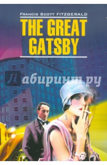 The Great Gatsby отсутствует евангелие на церковно славянском языке