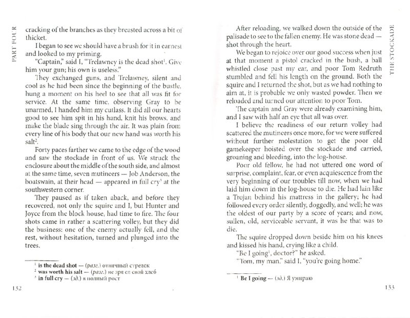 Иллюстрация 1 из 6 для Treasure Island - Robert Stevenson | Лабиринт - книги. Источник: Лабиринт