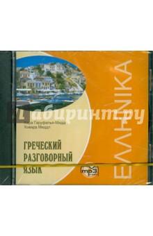 Греческий язык разговорный (CDmp3) разговорный португальский в диалогах cdmp3