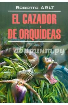 El Cazador de Orquideas