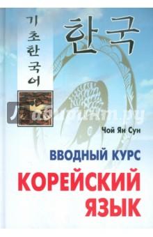Корейский язык. Вводный курс габриэлян остроумов химия вводный курс 7 класс дрофа в москве