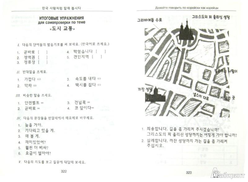 Иллюстрация 1 из 15 для Корейский язык. Вводный курс - Ян Чой   Лабиринт - книги. Источник: Лабиринт