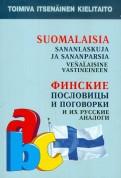 Финские пословицы и поговорки и их русские аналоги. Русские пословицы и поговорки и их финские …