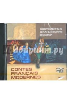 Современные французские сказки (CDmp3)