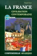 Современная Франция. Учебное пособие по страноведению