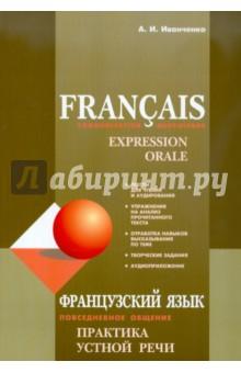Французский язык. Повседневное общение. Практика устной речи недорого