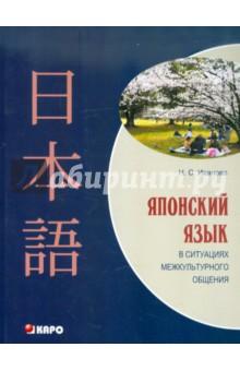 Японский язык в ситуациях межкультурного общения азбука хирагана японский язык учебное пособие