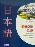 Японский язык в ситуациях межкультурного общения. Учебное пособие