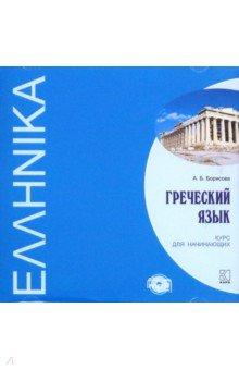 Греческий язык. Курс для начинающих (CDmp3)