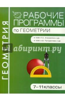 Рабочие программы по геометрии. 7-11 классы