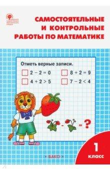 Книга Математика класс Самостоятельные и контрольные работы  Математика 1 класс Самостоятельные и контрольные работы по математике