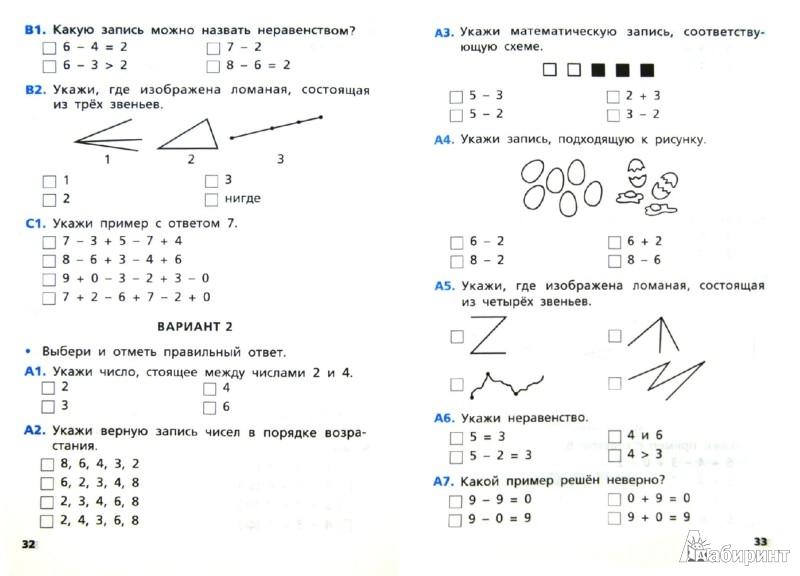 Школа 2100 тесты по математике и русскому языку