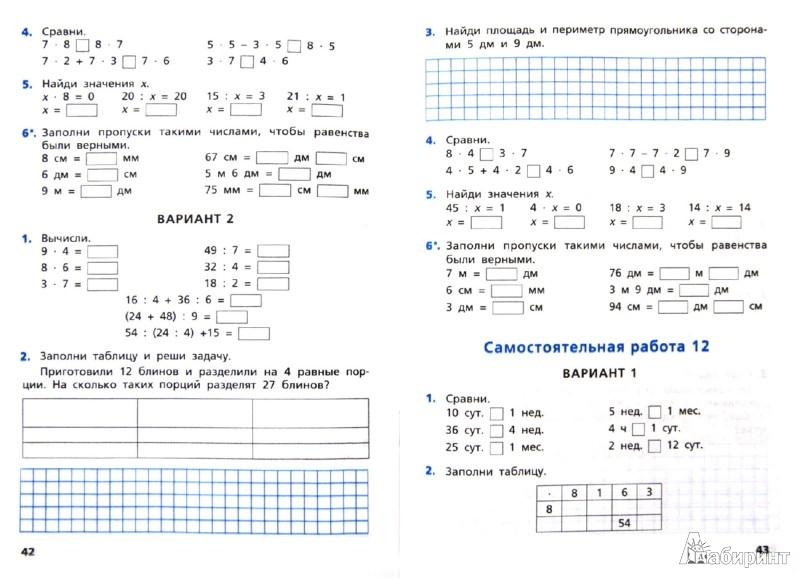 Контрольная работа по математике 3 класс моро