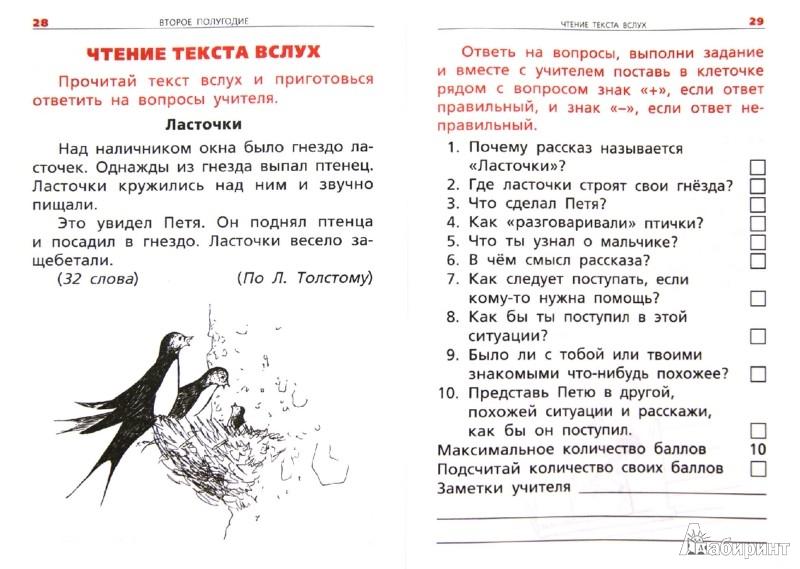 Иллюстрация 1 из 28 для Литература. 1 класс. Сборник текстов для проверки навыков чтения - Светлана Сабельникова | Лабиринт - книги. Источник: Лабиринт