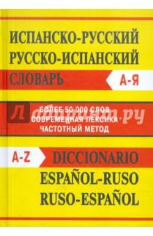 Испанско-русский словарь. Русско-испанский словарь краткий словарь архаизмов и историзмов испанского языка