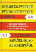 Испанско-русский словарь. Русско-испанский словарь