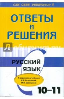 Русский язык. 10-11 классы. Ответы и решения