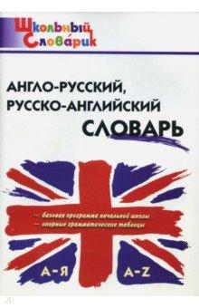 Англо-русский, русско-английский словарь. ФГОС