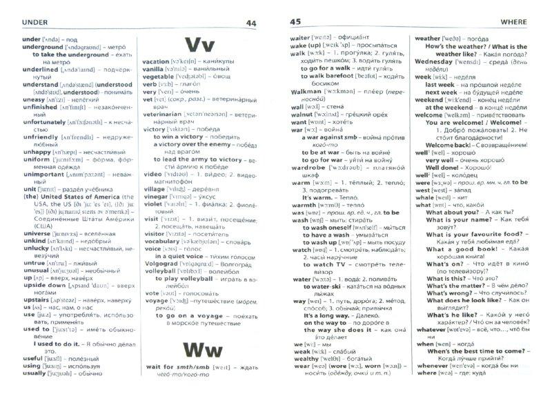 Иллюстрация 1 из 25 для Англо-русский, русско-английский словарь. ФГОС | Лабиринт - книги. Источник: Лабиринт