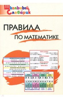 Правила по математике. ФГОС