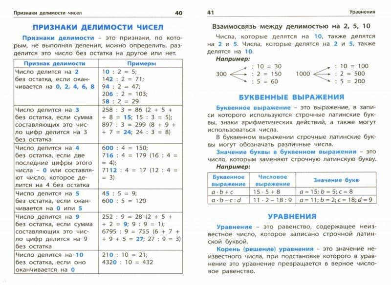 Иллюстрация 1 из 9 для Правила по математике. ФГОС | Лабиринт - книги. Источник: Лабиринт