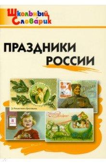 Праздники России. Начальная школа. ФГОС