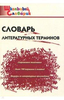 Словарь литературных терминов. ФГОС