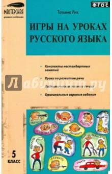 Игры на уроках русского языка. 5 класс. ФГОС