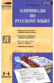 Олимпиады по русскому языку. 5-6 классы. ФГОС