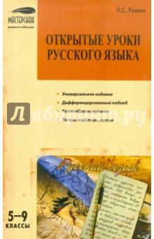 Открытые уроки русского языка. 5-9 классы