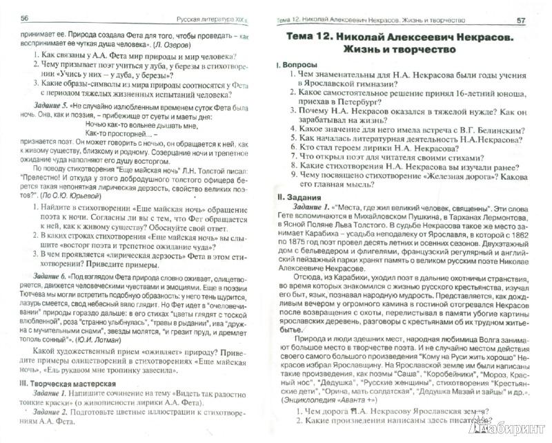 Иллюстрация 1 из 9 для Практикум по литературе. 6 класс - Ольга Черных | Лабиринт - книги. Источник: Лабиринт