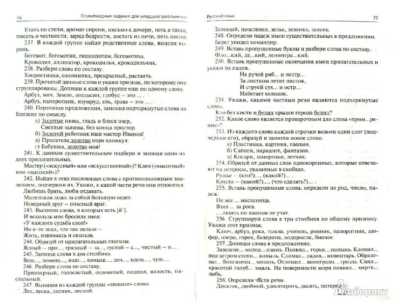 удобным задания эрудицию с ответами Кредитные Системы, Москва