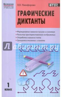 Графические диктанты. 1 класс. ФГОС