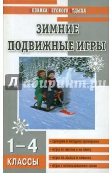 Зимние подвижные игры. 1-4 классы
