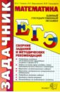 Обложка ЕГЭ 2012. Математика. Сборник заданий и методических рекомендаций