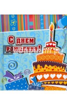 С днем рождения! Торт