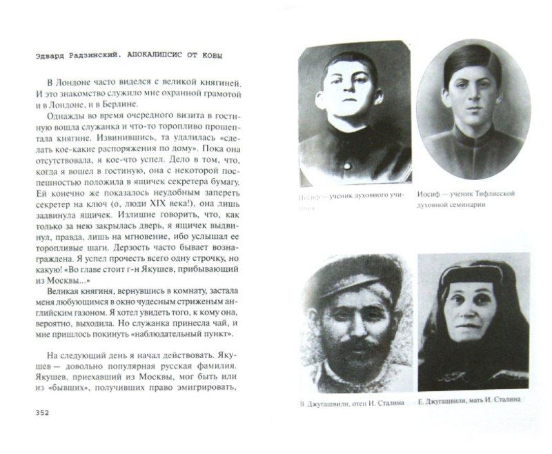 Иллюстрация 1 из 6 для Иосиф Сталин. Начало - Эдвард Радзинский | Лабиринт - книги. Источник: Лабиринт