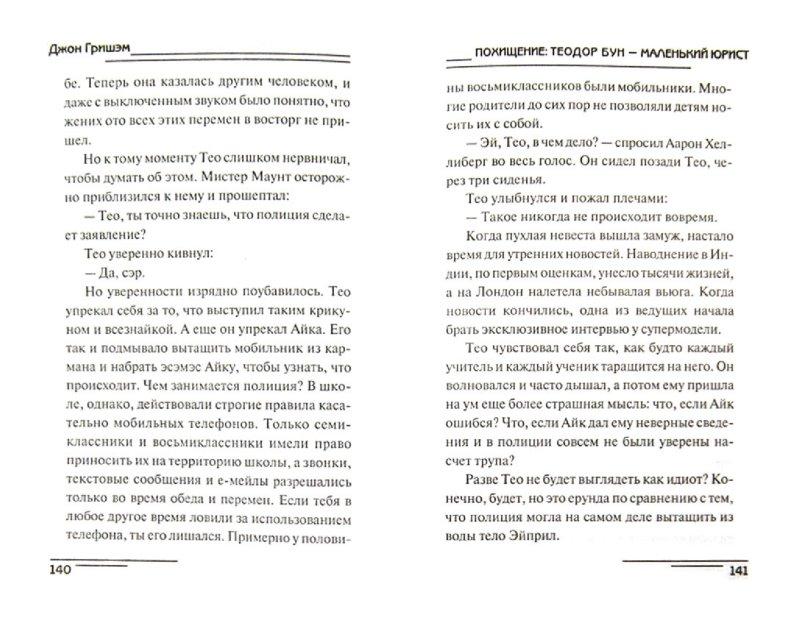 Иллюстрация 1 из 26 для Похищение. Теодор Бун - маленький юрист - Джон Гришэм | Лабиринт - книги. Источник: Лабиринт